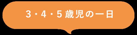 3・4・5歳児の一日